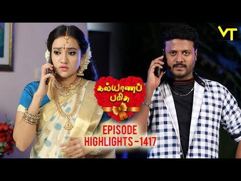 Kalyanaparisu Tamil Serial Episode 1417 Highlights on Vision Time. Let's know the new twist in the life of  Kalyana Parisu ft. Arnav, srithika, SathyaPriya, Vanitha Krishna Chandiran, Androos Jesudas, Metti Oli Shanthi, Issac varkees, Mona Bethra, Karthick Harshitha, Birla Bose, Kavya Varshini in lead roles. Direction by AP Rajenthiran  Stay tuned for more at: http://bit.ly/SubscribeVT  You can also find our shows at: http://bit.ly/YuppTVVisionTime    Like Us on:  https://www.facebook.com/visiontimeindia
