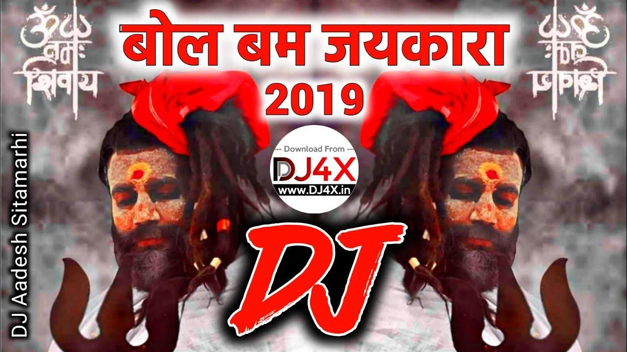 Repeat 2019 Bolbam Jaikara | Har Har Bam Bam | Bhole Baba Mahakaal