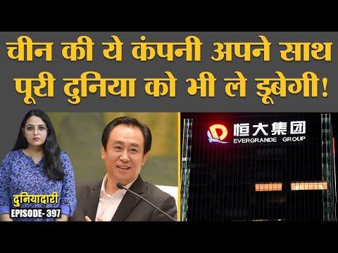 Evergrande:China Real Estate Crisis से पूरी दुनिया में आ सकता है 2008 जैसा Recession |DuniyadariE397