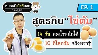 สูตรทานไข่ต้ม 14 วัน ลดน้ำหนักได้ 10 กิโลกรัม จริงหรา? | เม้าท์กับหมอหมี EP.1 screenshot 2