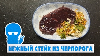 Прокачка Кулинарии: Нежный Стейк из Черпорога (World of Warcraft)