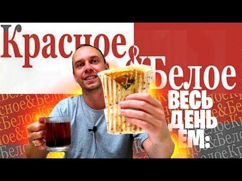Весь день ем: КРАСНОЕ & БЕЛОЕ 🍷 еда в АЛКОМАРКЕТЕ