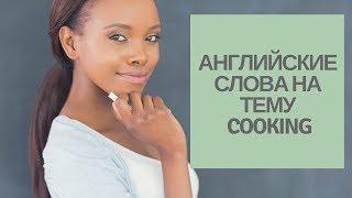 Английский видео-словарь. Приготовление пищи. Английский видео-урок для начинающих.