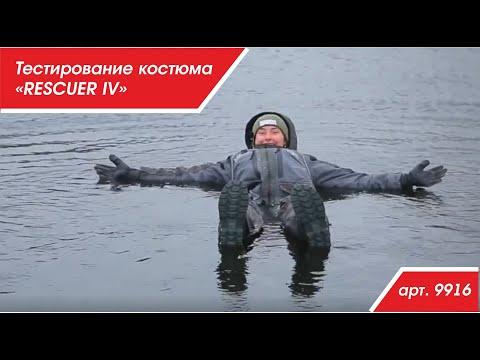 """арт 9916. Костюм-поплавок зимний мужской """"RESСUER IV"""""""