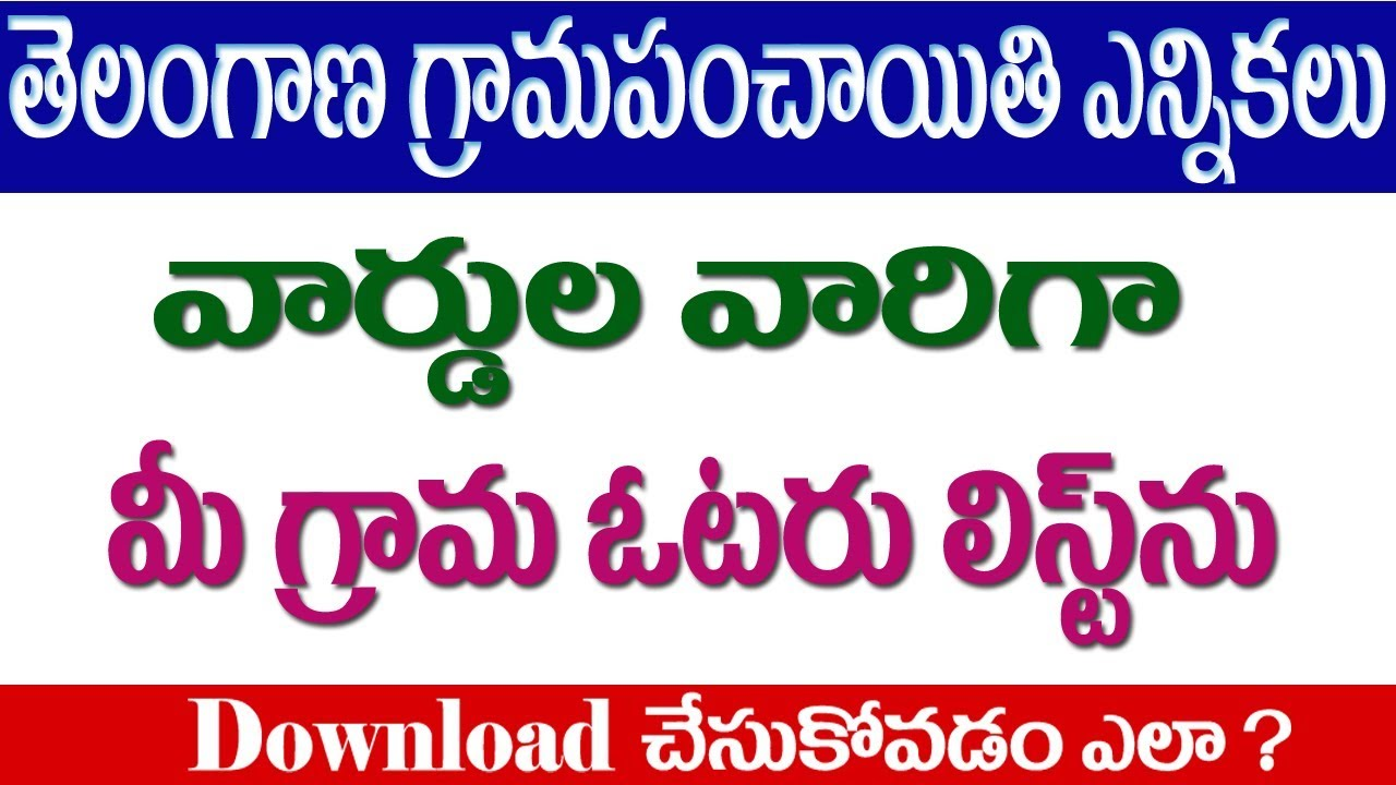 How to download Grama Panchayat ward Voter List || Grama panchyat Voter  LIst | Sarpanch Ward member