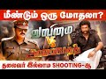Breaking valimai and annaatthe shooting and release update ajith rajinikanth cineulagam