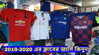 New Club jersey 2019/20 |  Wholesale Price In Dhaka! ⚽ jersey VLOG²  | Shapon Khan Vlogs