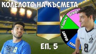 ПАВЕЛ КОЛЕВ В 'КОЛЕЛОТО НА КЪСМЕТА'  FIFA 17 ЕП. 5! (ХРИСТО ИГРАЕ)