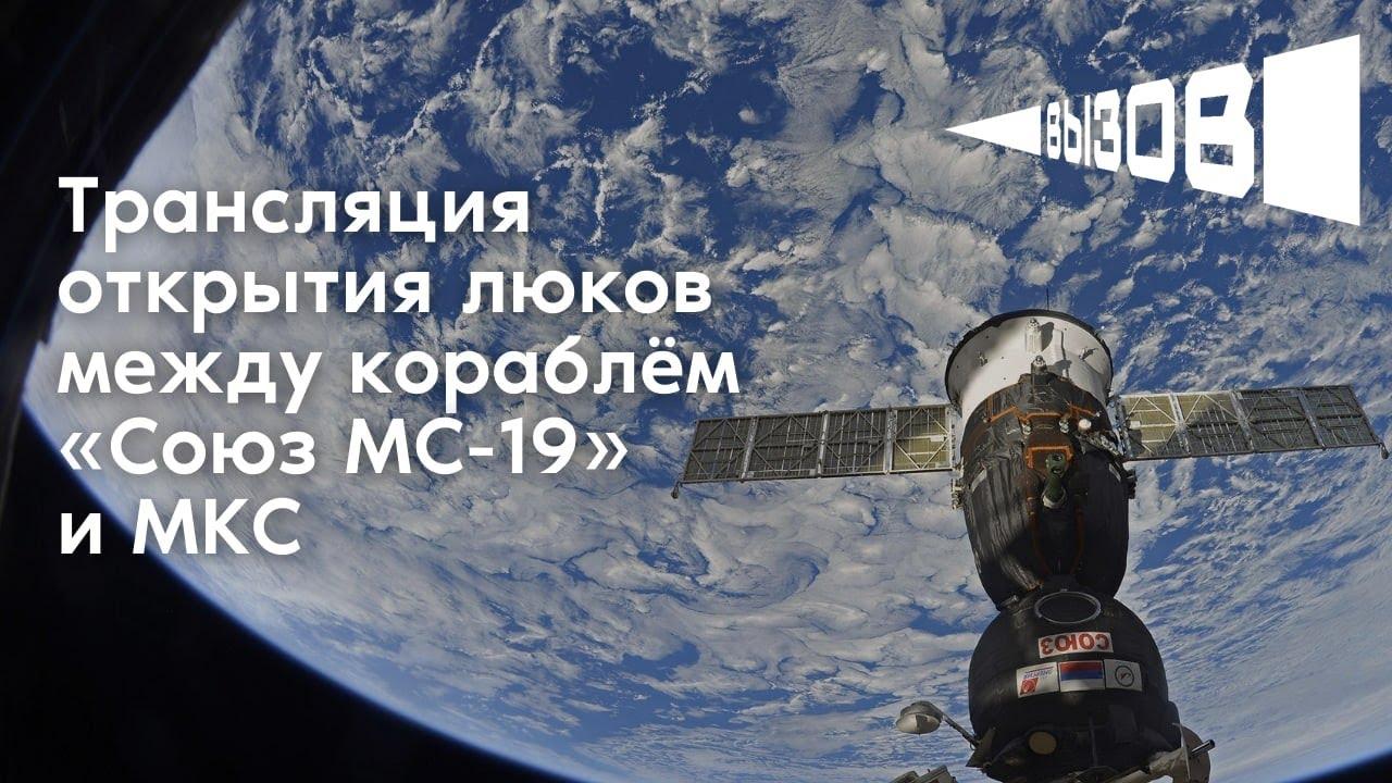«Киноэкипаж» корабля «Союз МС» успешно пристыковался к МКС