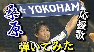 リクエストありがとうございます!横浜ベイスターズの桑原選手の応援歌...