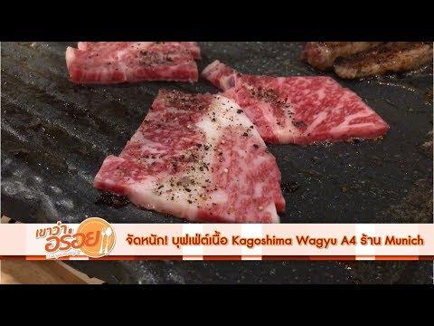 บุฟเฟ่ต์เนื้อ Kagoshima Wagyu A4 ร้าน Munich - วันที่ 28 Jul 2017