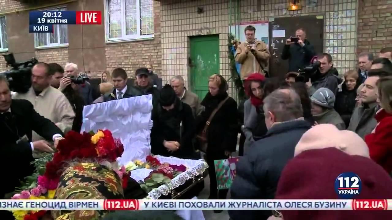 Похороны Олеся Бузины — завтра, 19 апреля
