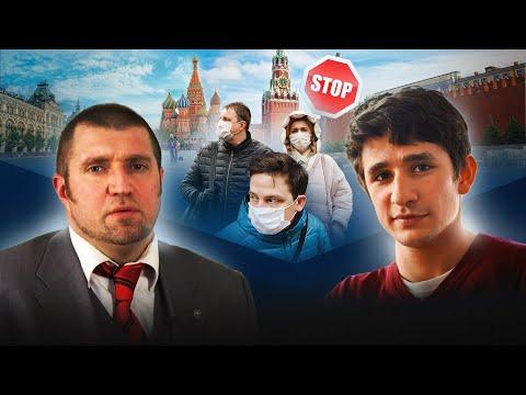 Москва в масках.
