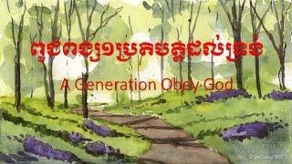 A Generation Obey God - ពូជពង្ស១ប្រតិបត្តិដល់ទ្រង់