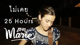 ไม่เคย - 25 Hours【Cover by zommarie】