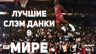 Самые лучшие Слэм Данки в Мире Top 10 Slam Dunks EVER