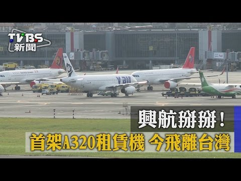 興航掰掰首架A320租賃機 今飛離台灣
