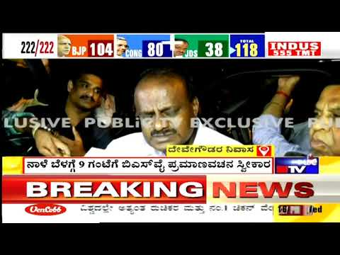 H D Kumaraswamy's First Reaction After Governor's Invitation To Form The Govt To BJP
