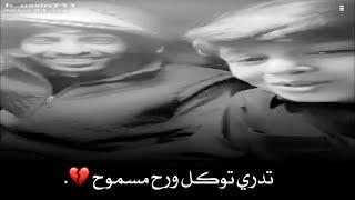 شبل يام وسلطان الفهادي يغنون شيلة لاعاد تسأل وانا المجروح أجمل دويتو 💔