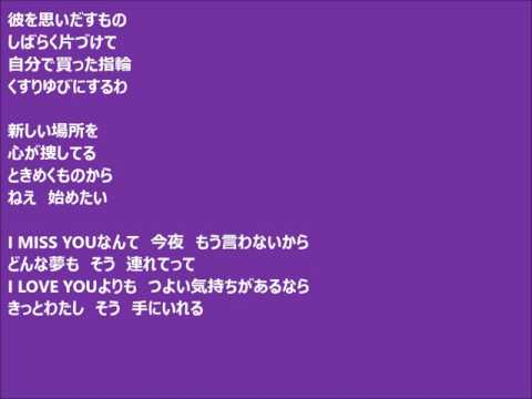 「I Miss You Wa Iwanai」歌詞付き 歌:広田恵