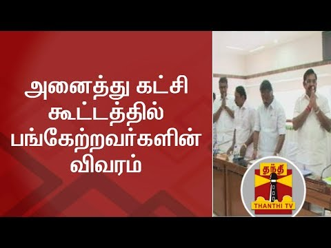 List of Political Leaders & Executives who attended All Party Meet | Thanthi TV