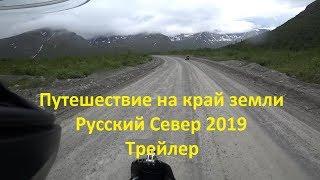 Путешествие на край земли. Русский Север 2019. Трейлер
