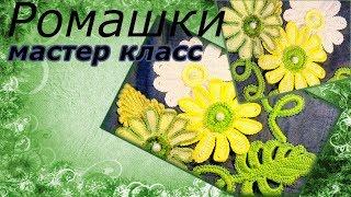Цветы крючком Вязаные цветы Ромашка Мастер класс