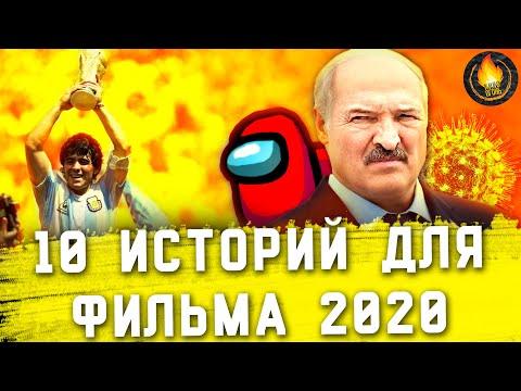 ТОП-10 | ИСТОРИИ ГОДА, ПО КОТОРЫМ НУЖНО СНЯТЬ ФИЛЬМ 2020 - Видео онлайн