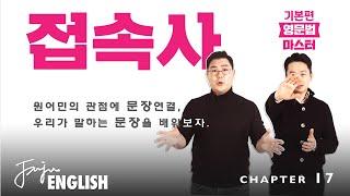 영어 접속사의 완성 / [ 영문법 ] Chapter 1…