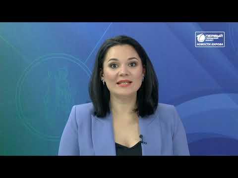 Новости Кирова выпуск 02.10.2019