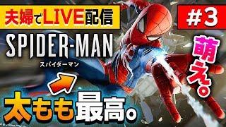 #3【PS4神ゲー】スパイダーマンの太ももっていいよね?【オープンワールドアクションMarvel's Spider-Man】
