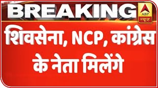 NCP-Shiv Sena-Cong To Meet Governor Tomorrow | ABP News
