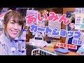 あいみんのカードショップ巡り in 秋葉原駅前 の動画、YouTube動画。