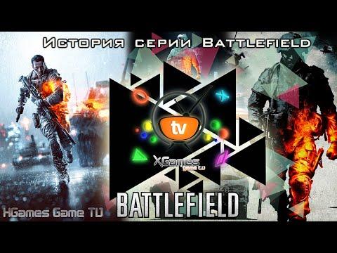 История серии Battlefield (History of Battlefield) 2002-2015