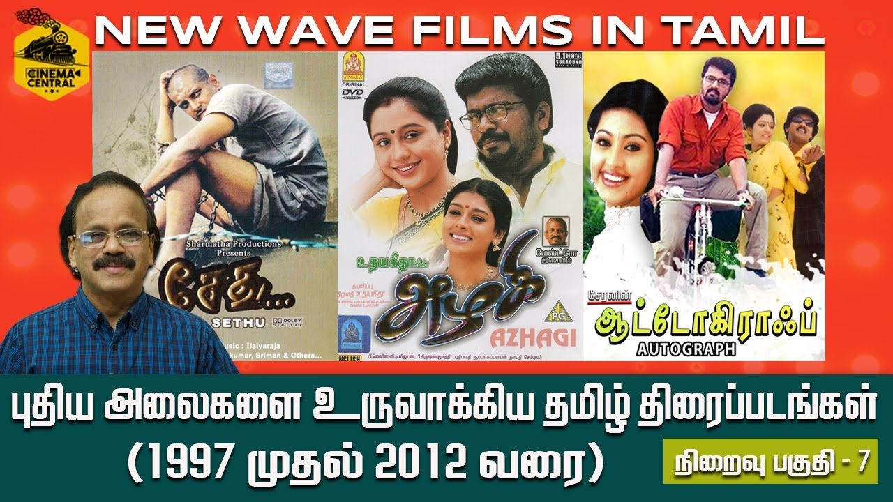 New Wave Films in Tamil Cinema - End Part 7 (1997 to 2012) | Dr. G. Dhananjayan | July 3, 2020
