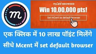 Get 10 lakh coins oPoohn Mcent browser set as default || Mcent browser set as default
