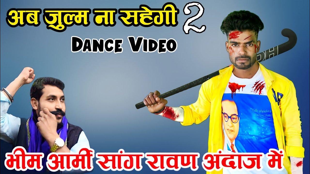 Bhim Army 2 New Song Dance Video // Ab Julm Na Sahegi Bhim Army 2 // Singer Manjeet Mehra New Song