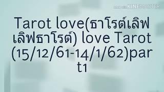 ธาโรต์เลิฟ (tarot love love tarot)เลิฟธาโรต์ (15/12/61-14/1/62) part1