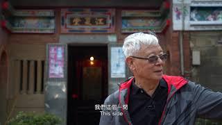 百年古厝江夏堂