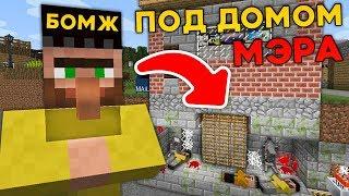 ЖИТЕЛЬ БОМЖ НАШЁЛ ЭТОТ ТАЙНЫЙ ПРОХОД ПОД ДОМОМ МЭРА В МАЙНКРАФТ ТРОЛЛИНГ ЛОВУШКА Minecraft БОМЖИК