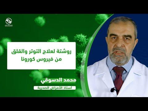 روشتة لعلاج التوتر والقلق من فيروس #كورونا.. مع الدكتور محمد الدسوقي أستاذ الأمراض الصدرية