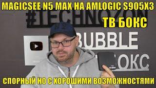 ТВ БОКС MAGICSEE N5 MAX НА AMLOGIC S905X3. СПОРНЫЙ НО С ХОРОШИМИ ВОЗМОЖНОСТЯМИ. ЧЕСТНЫЙ ОБЗОР