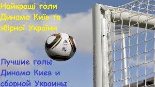 Найкращі голи Динамо Київ та збірної України Best Goals Dynamo Kyiv Лучшие голы динамо киев