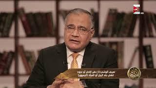 وإن أفتوك - تعريف الوشم .. د. سعد الهلالي