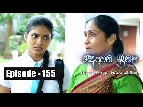 Deweni Inima | Episode 155 08th September 2017