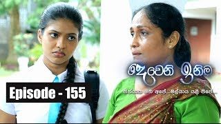 Deweni Inima | Episode 155 08th September 2017 Thumbnail