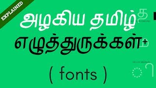 New Tamil Fonts 2018 Free Download