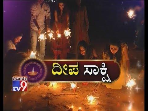`Deepa Sakshi`: Agnisakshi Serial Team Celebrates Deepavali with TV9