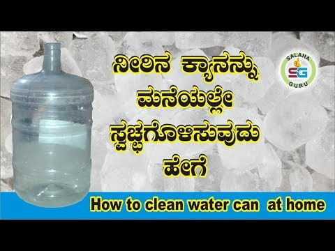 how to clean water can at home without any chemical / brush, by:Reena Lobo, Salaha guru