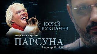 ПАРСУНА. ЮРИЙ КУКЛАЧЕВ